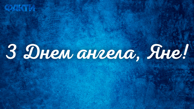 День ангела Яна/Ян (14 січня): привітання та значення імені