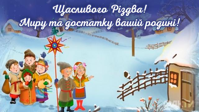 Різдво 2021 листівка
