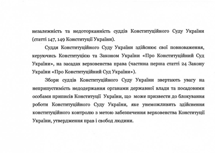 Конституційний суд видав нову заяву щодо указу Зеленського