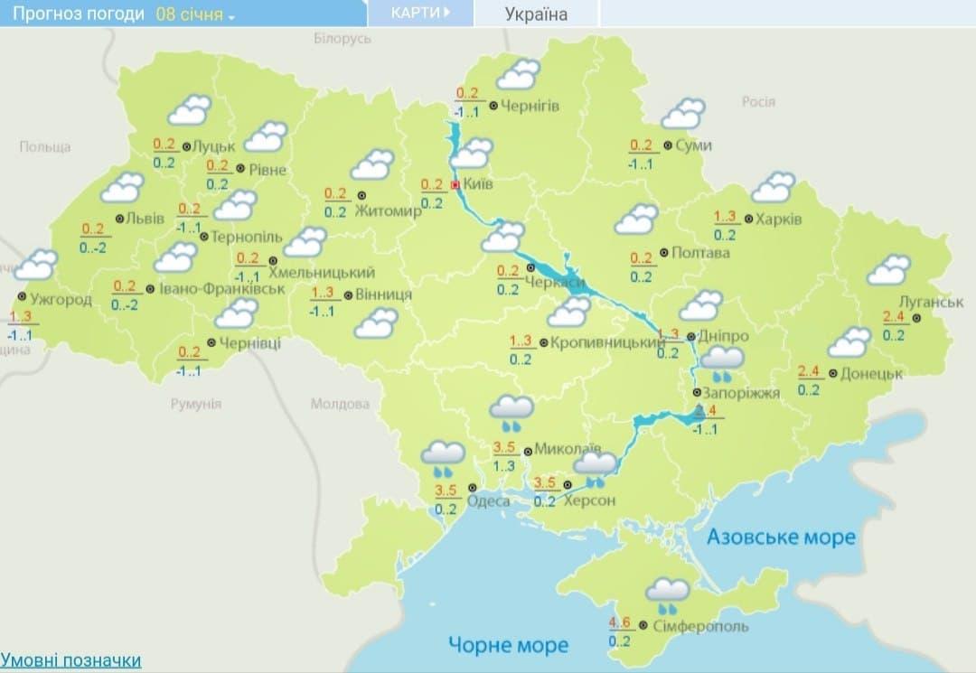 Погода 8 січня