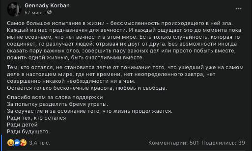 Геннадій Корбан вперше прокоментував смерть сина