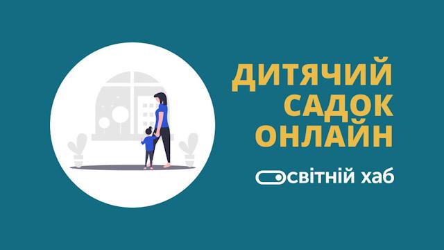 Топ-10 подій сфери освіти в Україні у 2020 року