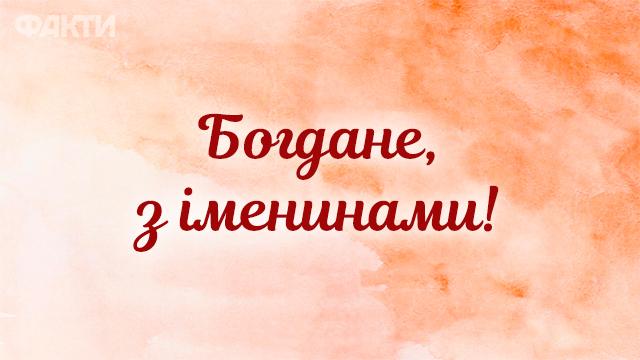 Найкращі привітання з днем ангела Богдана у листівках