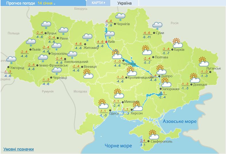Похолодання в Україні: якою буде погода 14 і 15 січня (КАРТА)
