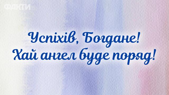 День ангела Богдана: привітання у листівках