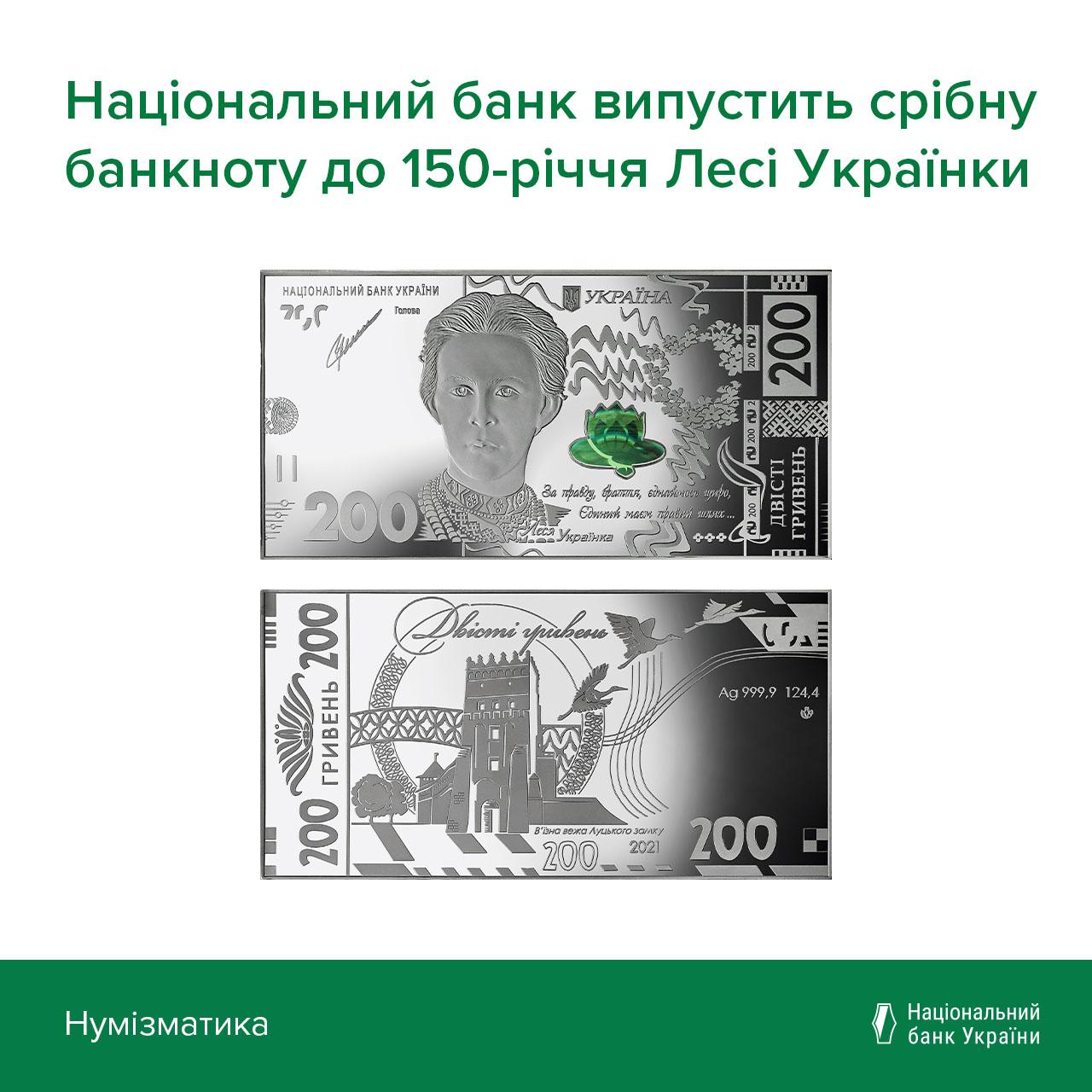 Леся Українка на срібній банкноті 200 грн