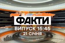 Факти ICTV – Випуск 15:45 (21.01.2021)