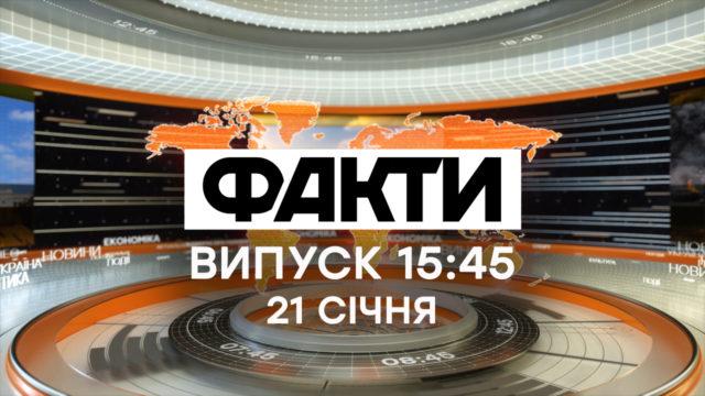 Факты ICTV — Выпуск 15:45 (21.01.2021)