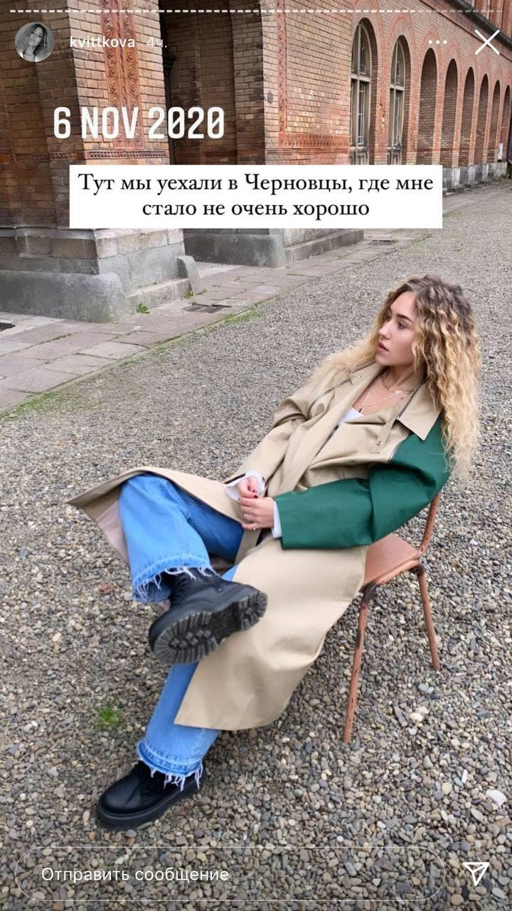 Даша Квіткова розповіла як дізналася про вагітність