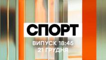 Факты ICTV. Спорт 18:45 (21.01.2021)
