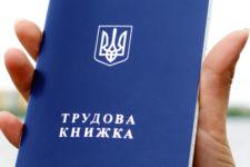 Зеленський підписав закон про введення електронних трудових книжок