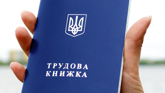 Електронні трудові книжки: Зеленський підписав закон | Факти ICTV