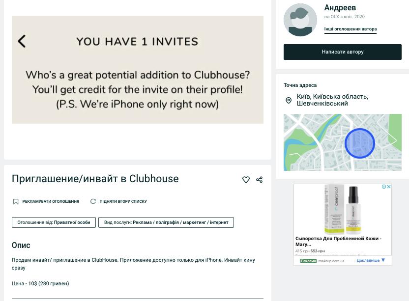 Clubhouse (Клабхаус): що це таке і навіщо потрібні інвайти