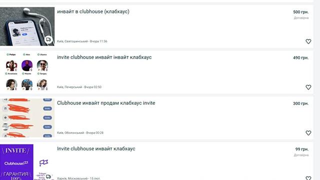 Українці почали торгувати запрошеннями у Clubhouse: скільки коштує інвайт