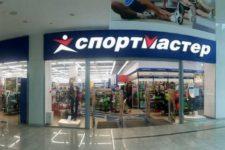Україна запровадила санкції проти компанії Спортмастер
