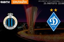 Брюгге — Динамо Київ – 0:1: онлайн-трансляція матчу-відповіді Ліги Європи