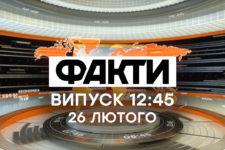 Факты ICTV — Выпуск 12:45 (26.02.2021)