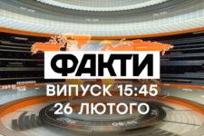 Факты ICTV — Выпуск 15:45 (26.02.2021)
