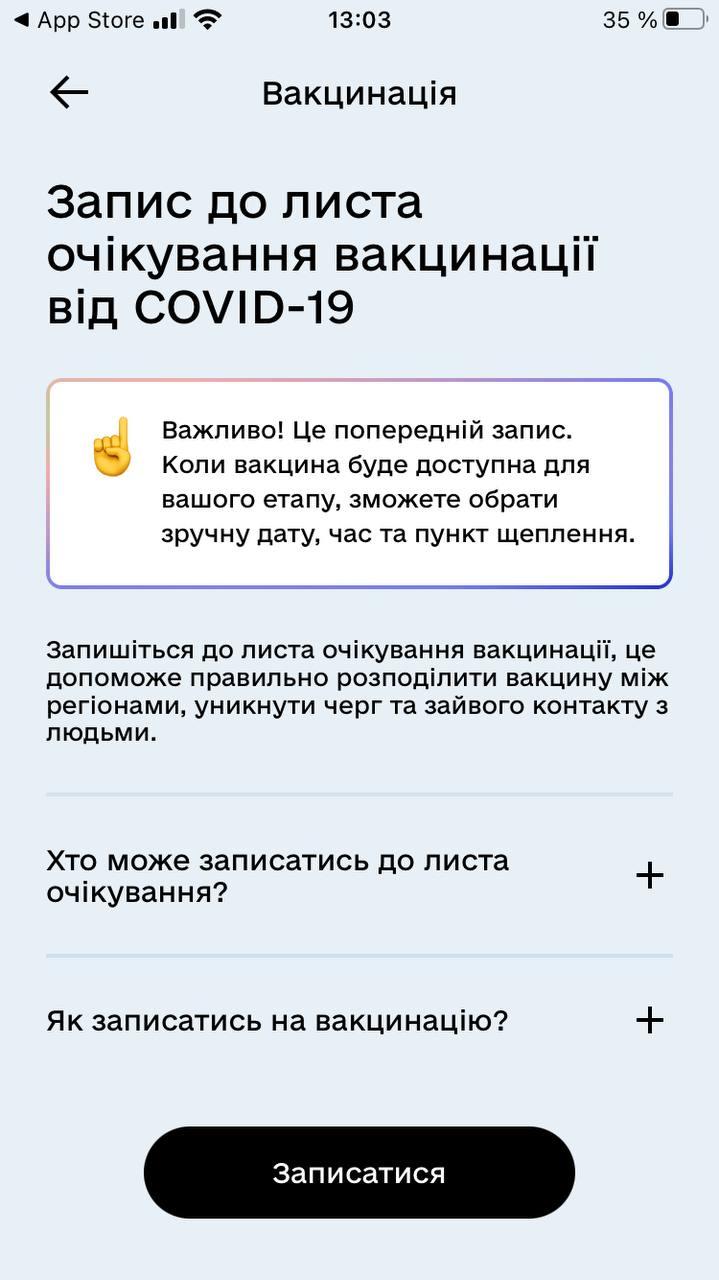 Як записатися на вакцинацію від Covid-19 через Дію (ІНСТРУКЦІЯ)