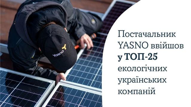 Постачальник електроенергії YASNO увійшов до топ-25 екологічних компаній