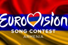 Минус один: Армения отказалась от участия в Евровидении-2021