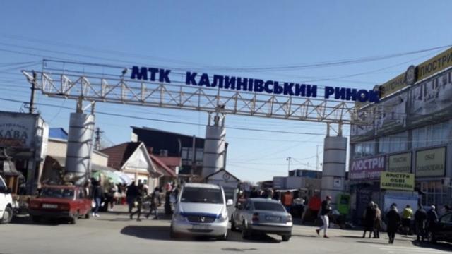 МТК Калинівський ринок