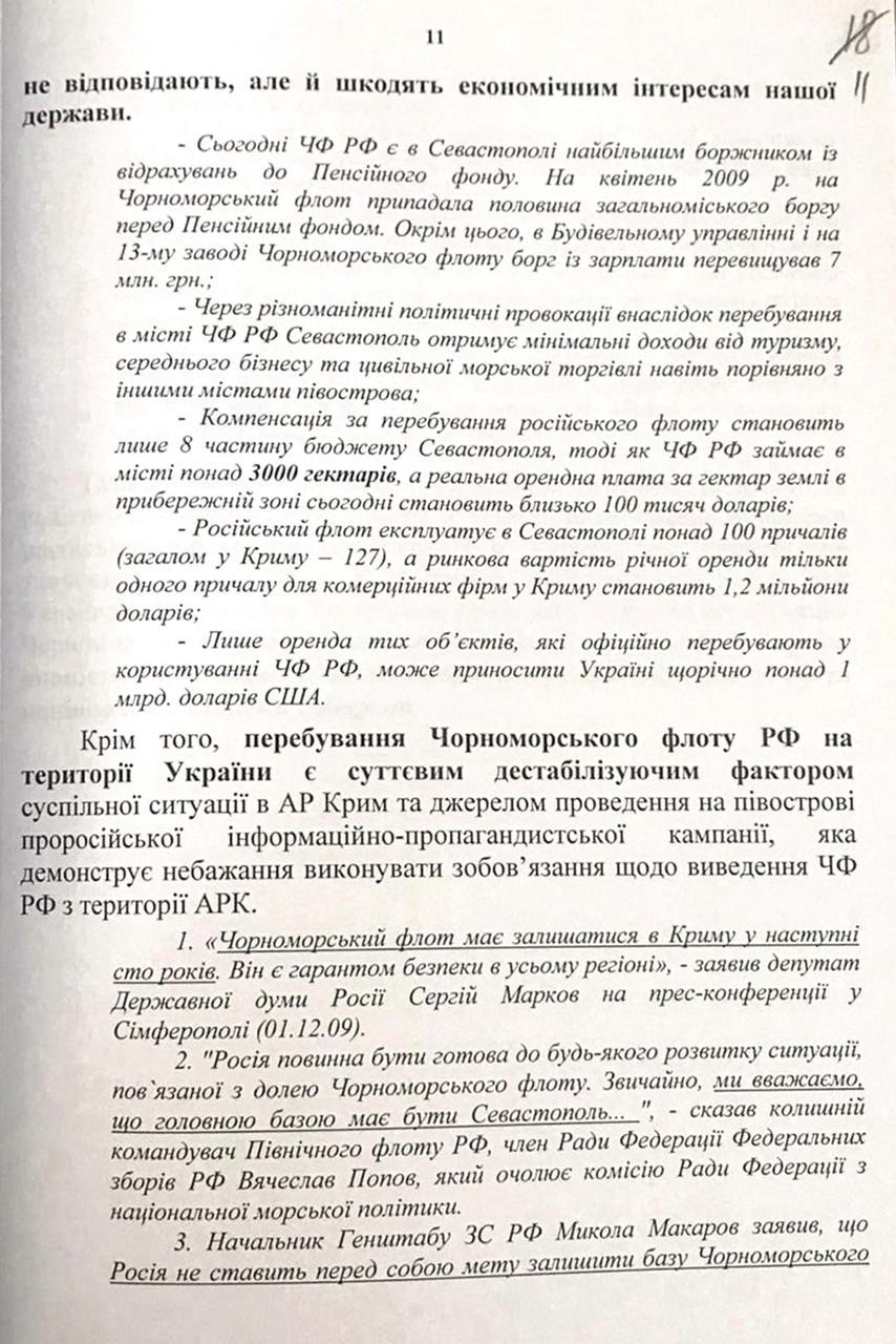 Справа щодо Харківських угод: СБУ провела обшуки у Раді, Кабміні та РНБО