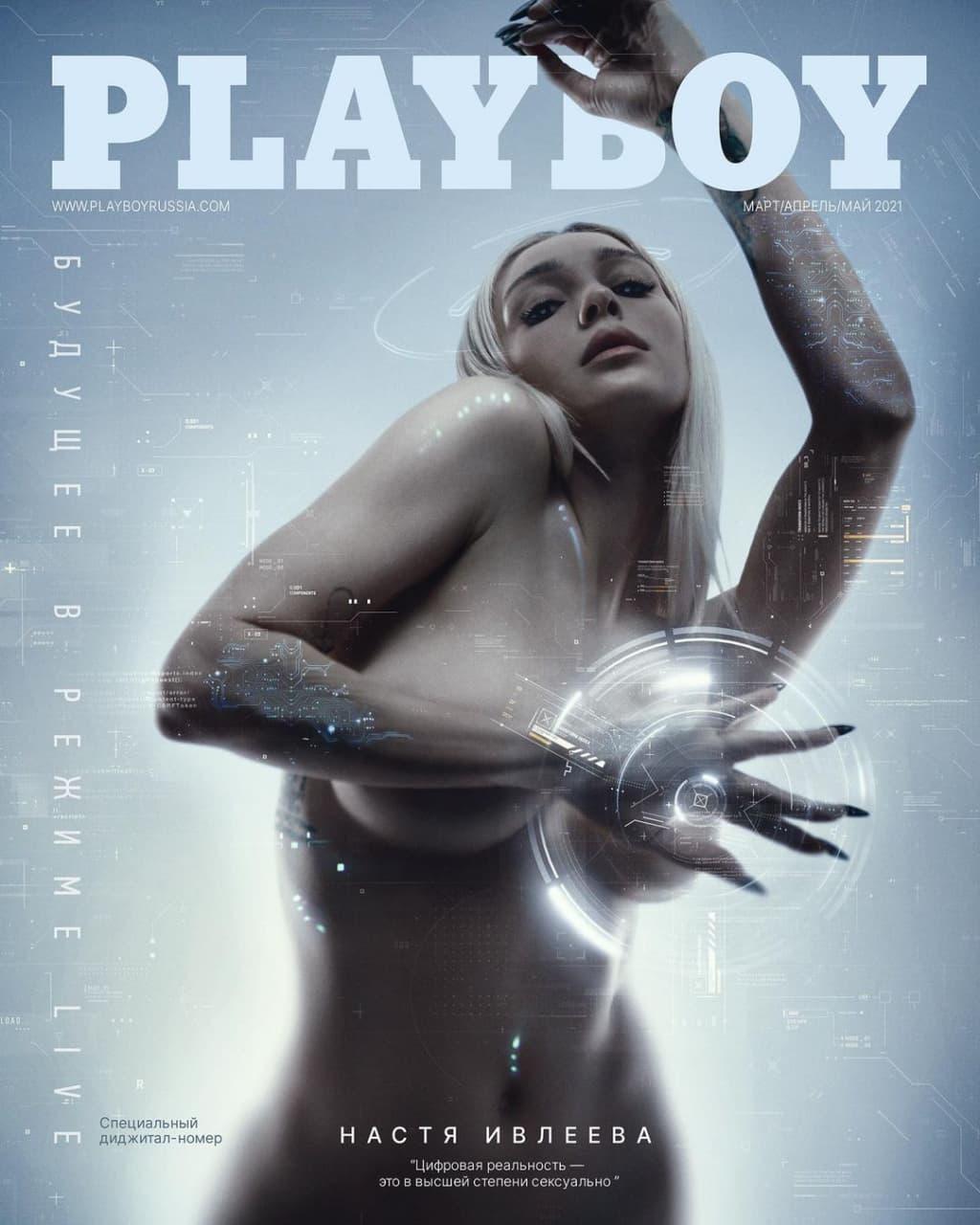 росcийский Playboy