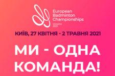 Чемпіонат Європи з бадмінтону