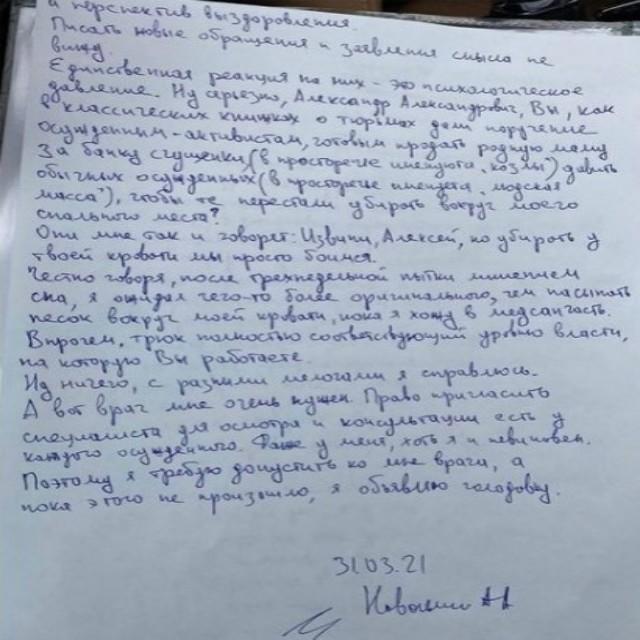 Навальний_заява про голодування