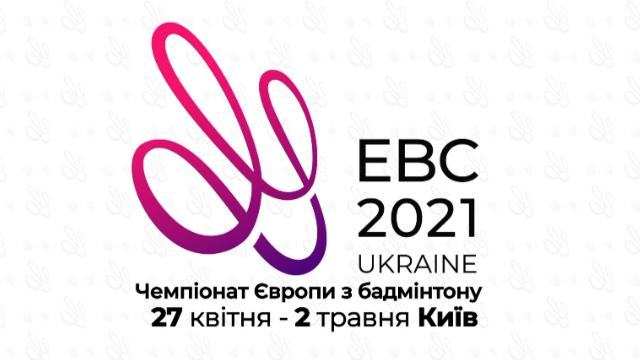 Ми – одна команда! Чемпіонат Європи з бадмінтону в Києві