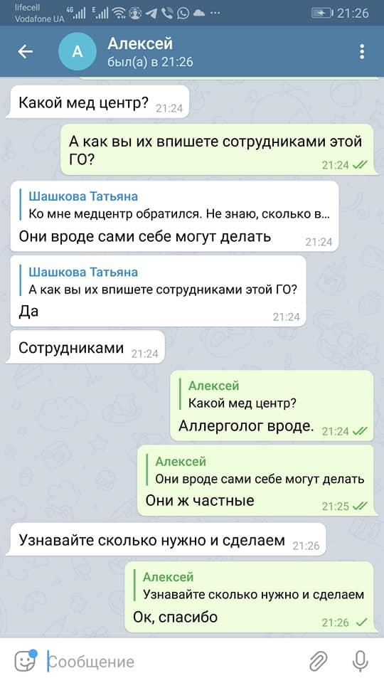 Пропуск на транспорт у Києві – як працюють шахраї в мережі