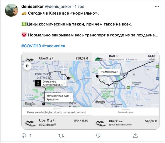 Ціни на таксі в Києві різко зросли: реакція мережі