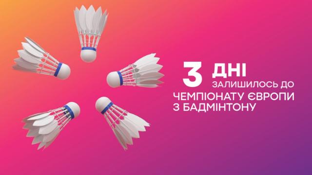 Интересные факты о бадминтоне: турнир в Киеве — решающий перед Олимпиадой в Токио