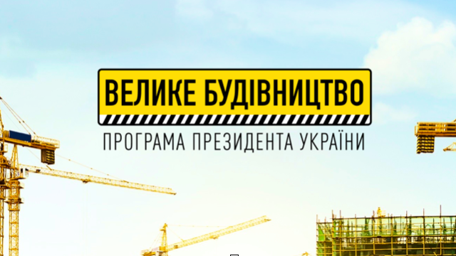 велике будівництво