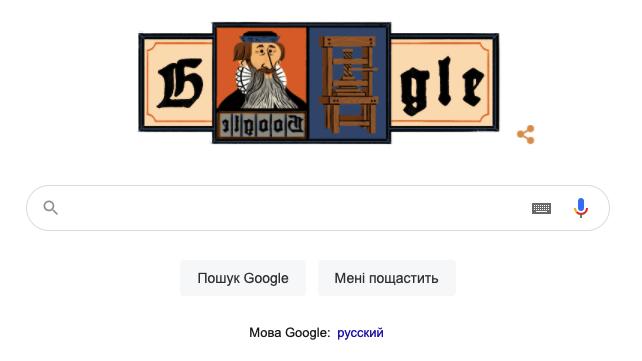 Хто такий Гутенберг і чому Google присвятив йому дудл