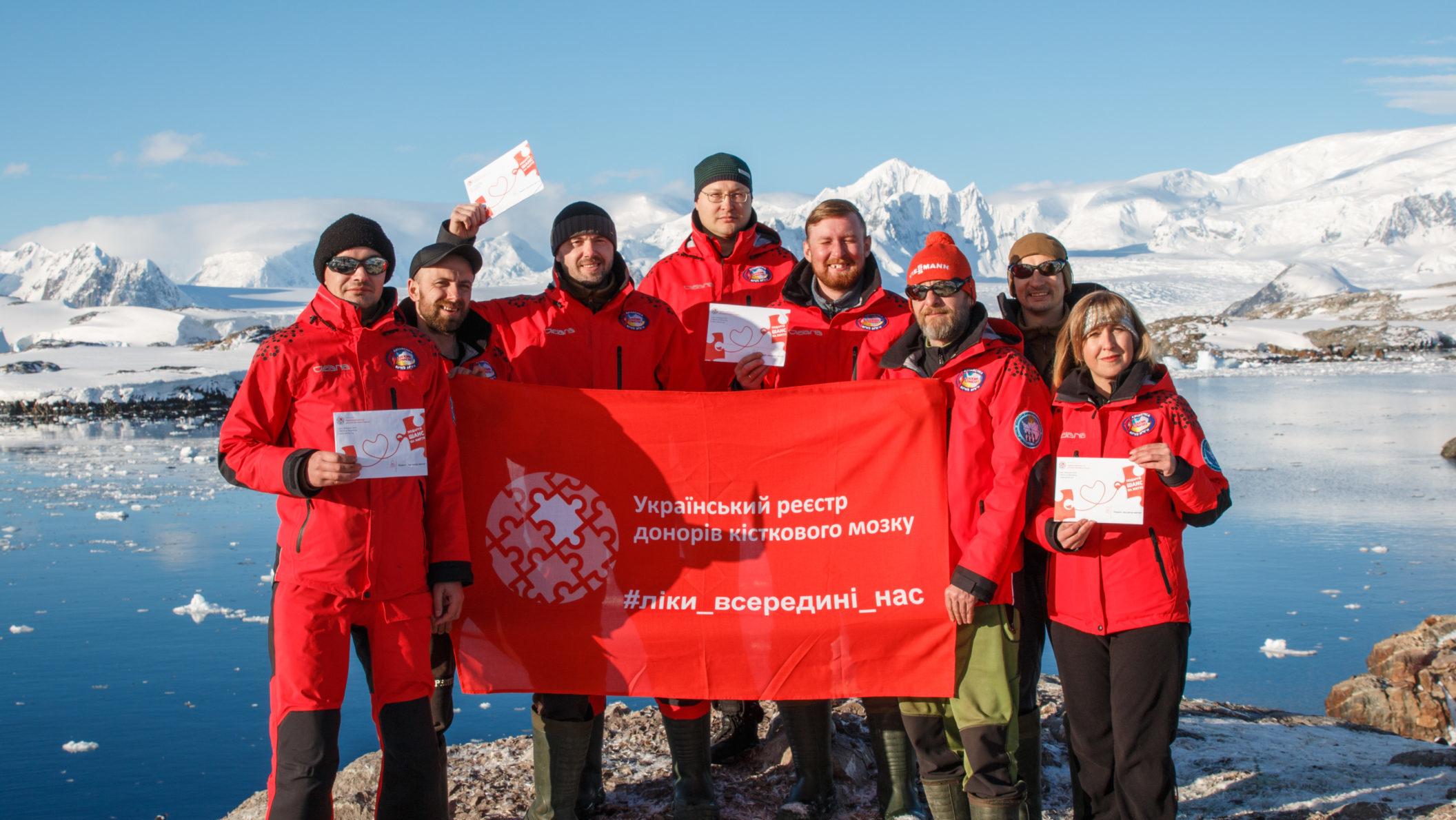 Українські полярники хочуть долучитися до реєстру донорів кісткового мозку