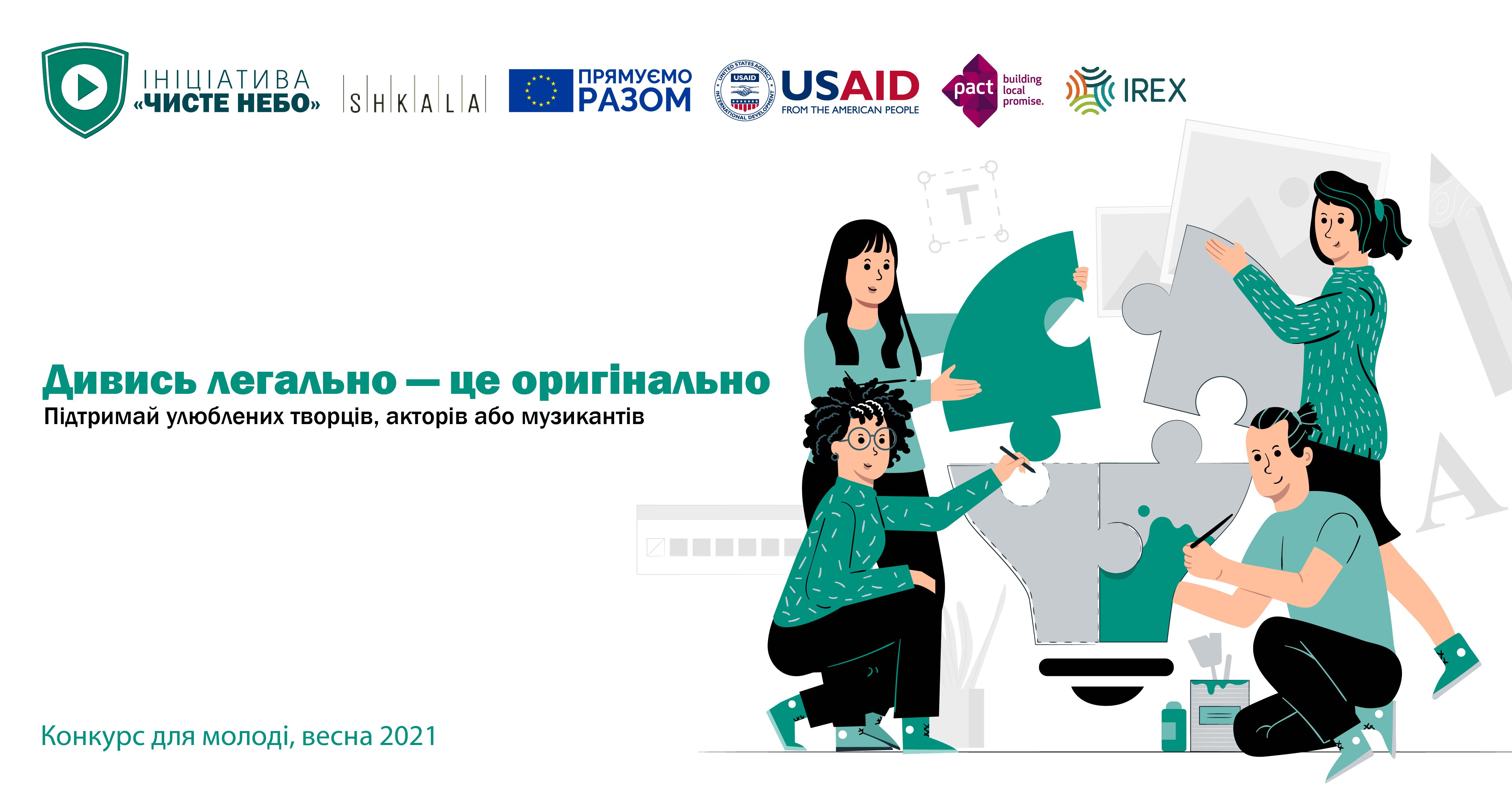 Майбутні покоління без піратства: Ініціатива Чисте небо оголосила всеукраїнський конкурс для молоді