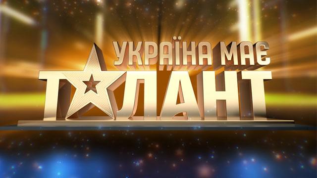 Україна має талант повертається на СТБ: як стати учасником
