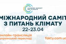 Міжнародний саміт з питань клімату