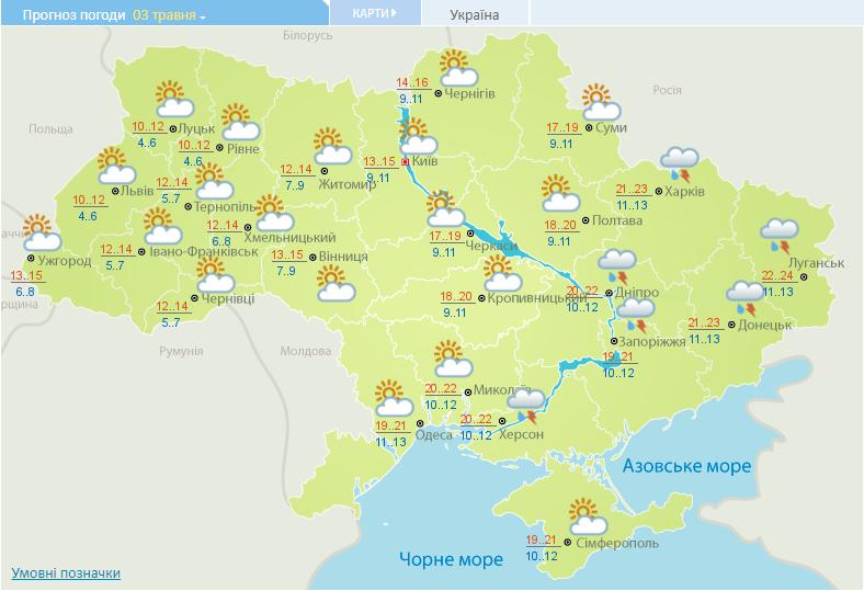 Погода на 3 травня 2021 в Україні – прогноз погоди на сьогодні