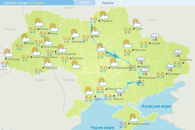 погода 3 травня