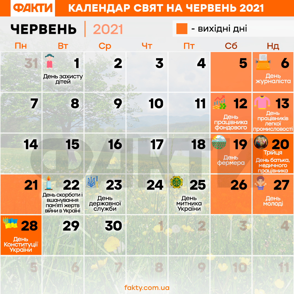 Календар свят на червень 2021
