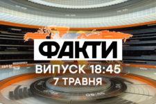 Факти ICTV – Випуск 18:45 (07.05.2021)