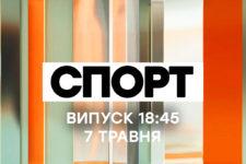 Факти ICTV. Спорт 18:45 (07.05.2021)
