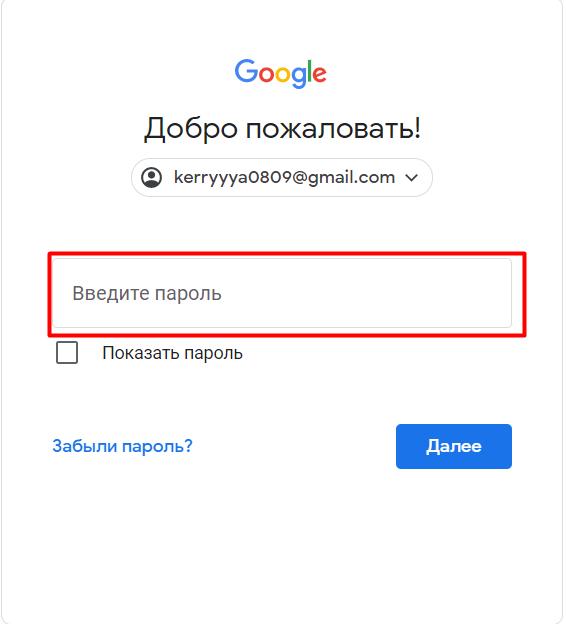 как изменить пароль Gmail