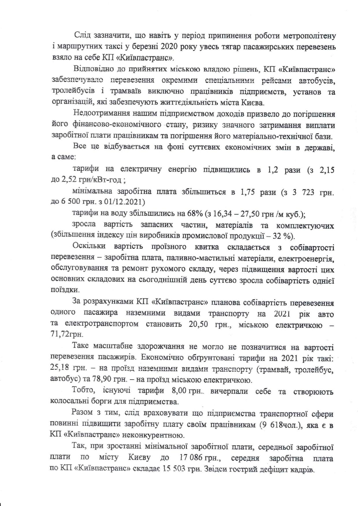 Ціни на проїзд у метро Києва: у столичній підземці можуть підвищити тарифи