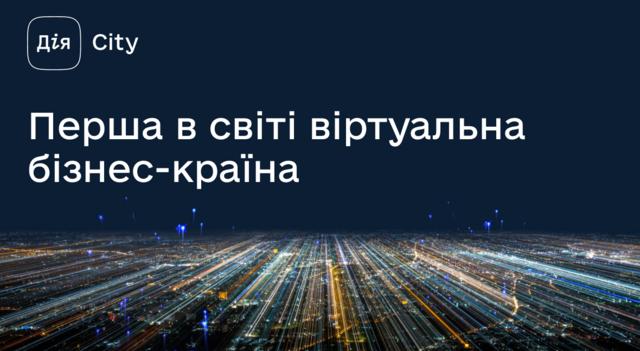 В Дія City ми зробили особливі умови для стартапів – Борняков
