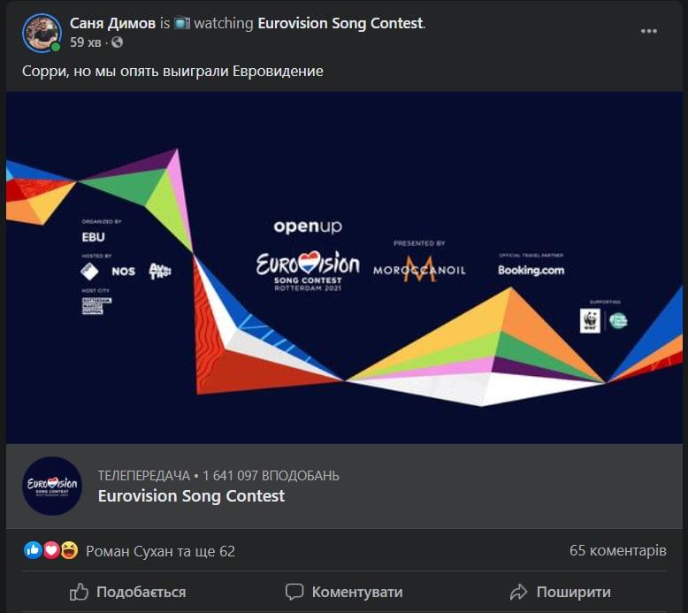 Виступ Go-A на Євробаченні 2021 – реакція мережі