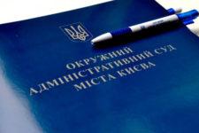 Читайте Кодекс: Новиков и ОАСК поспорили из-за остановки предписания Шмыгалю